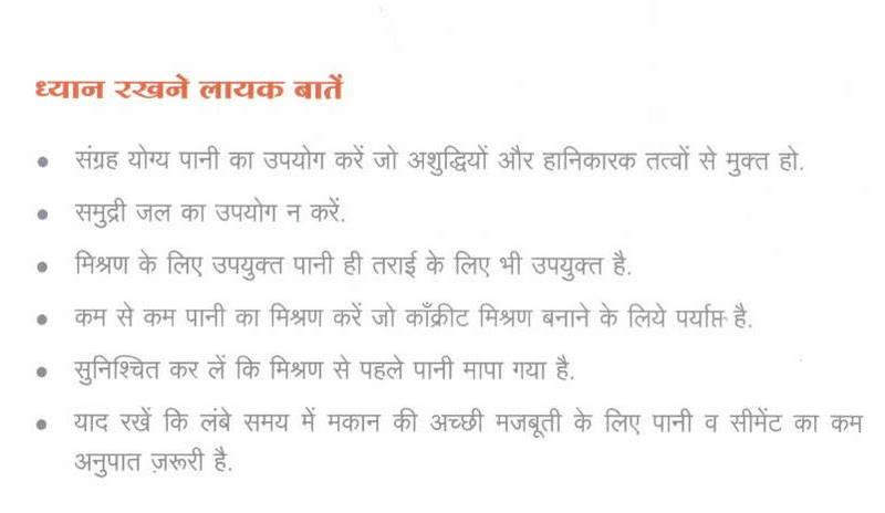 Grih Nirman ki achi pathathiyam