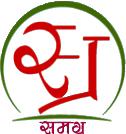 SSSM सामाजिक सुरक्षा Social Security Mission, Madhya Pradesh Government (Mukhya         Mantri Samajik Suraksha Karyakram), Pensions, Medical Assistance, Scholarships